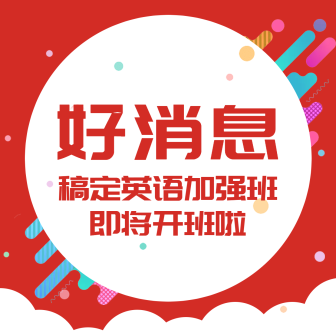 教育培训/简约喜庆/开班通知/方形海报