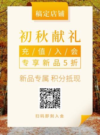 秋季上新/簡約清新/促銷活動/張貼海報