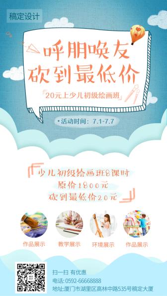 教育培训/清新可爱/开学促销活动/手机海报