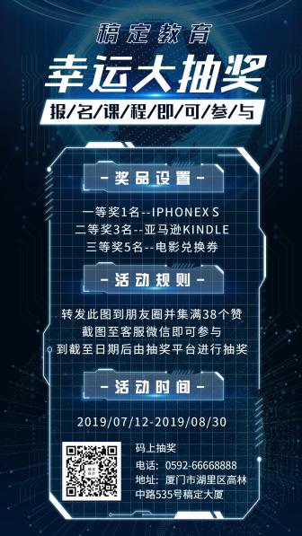 教育培训/科技/开学抽奖活动/手机海报