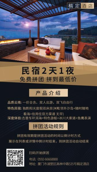 酒店/简约商务/促销活动/手机海报