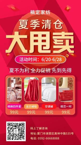 家纺/简约喜庆/夏季清仓/手机海报