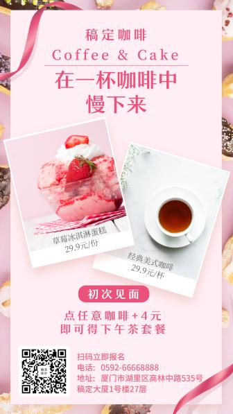 咖啡甜点/清新/促销/手机海报