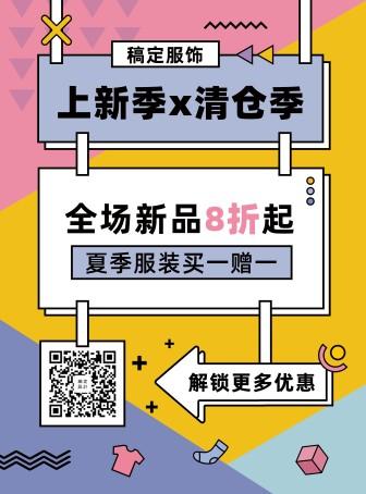 上新清倉/簡約創意/促銷/張貼海報