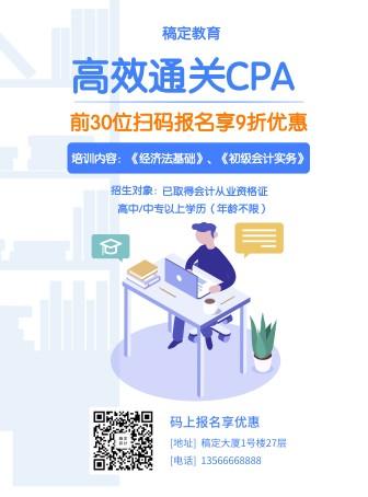 cpa会计证/招生/张贴海报