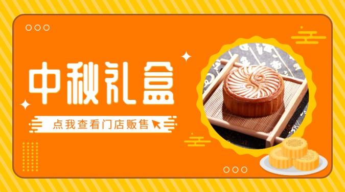 中秋营销/简约/banner横图