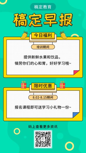 教育培训/早报/简约可爱/手机海报
