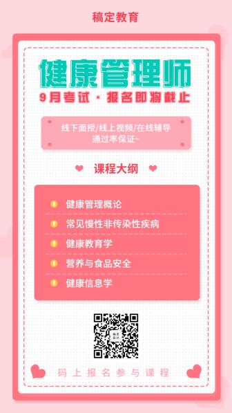 教育培训/健康管理师考试/简约/手机海报