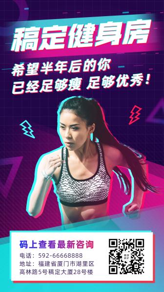 健身房/抖音酷炫/推广/手机海报