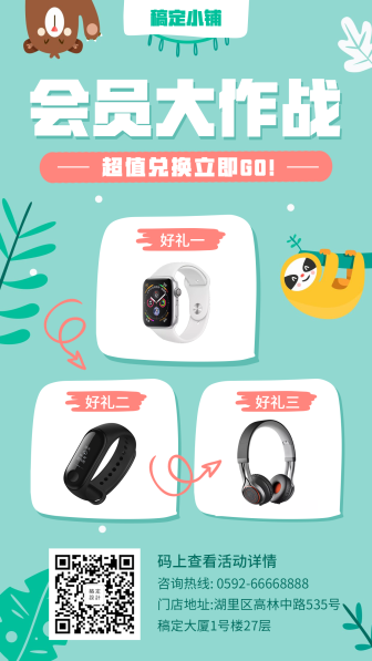 会员活动/促销/清新可爱/手机海报