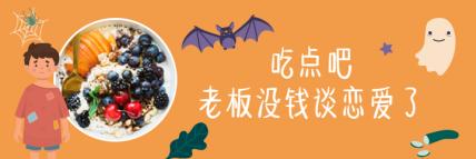 餐饮美食/卡通可爱/美团外卖海报