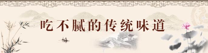 餐饮美食/中国风复古/饿了么海报