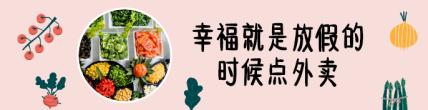 餐饮美食/可爱清新/饿了么海报