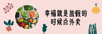 餐饮美食/可爱清新/美团外卖海报