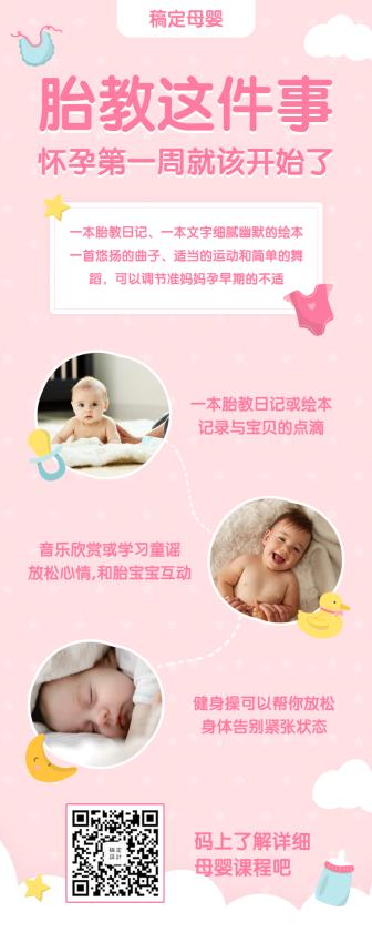 母婴/卡通简约/胎教科普/营销长图