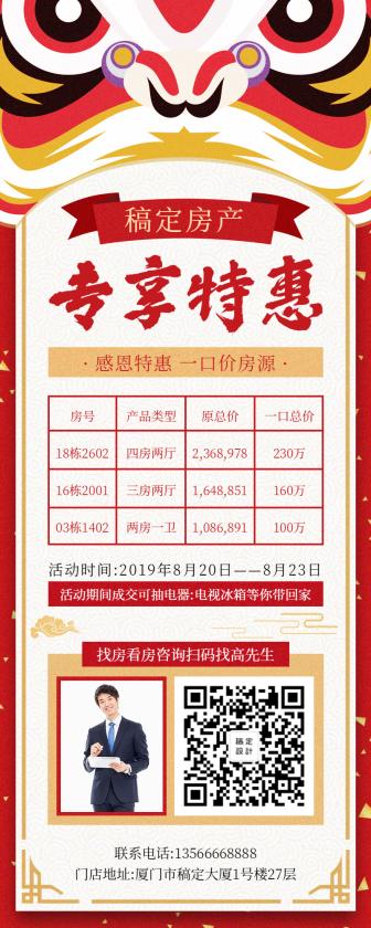 地产家居/专享特惠/喜庆中国风/长图海报