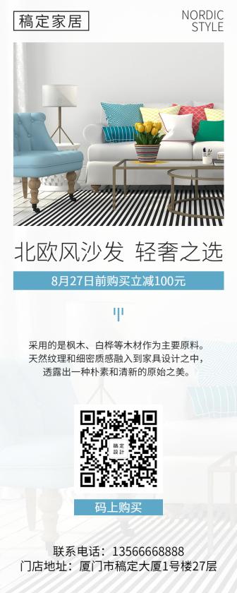 家居/活动促销/实景简约/长图海报