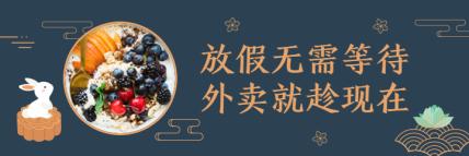 中秋/餐饮美食/卡通中国风/美团外卖海报