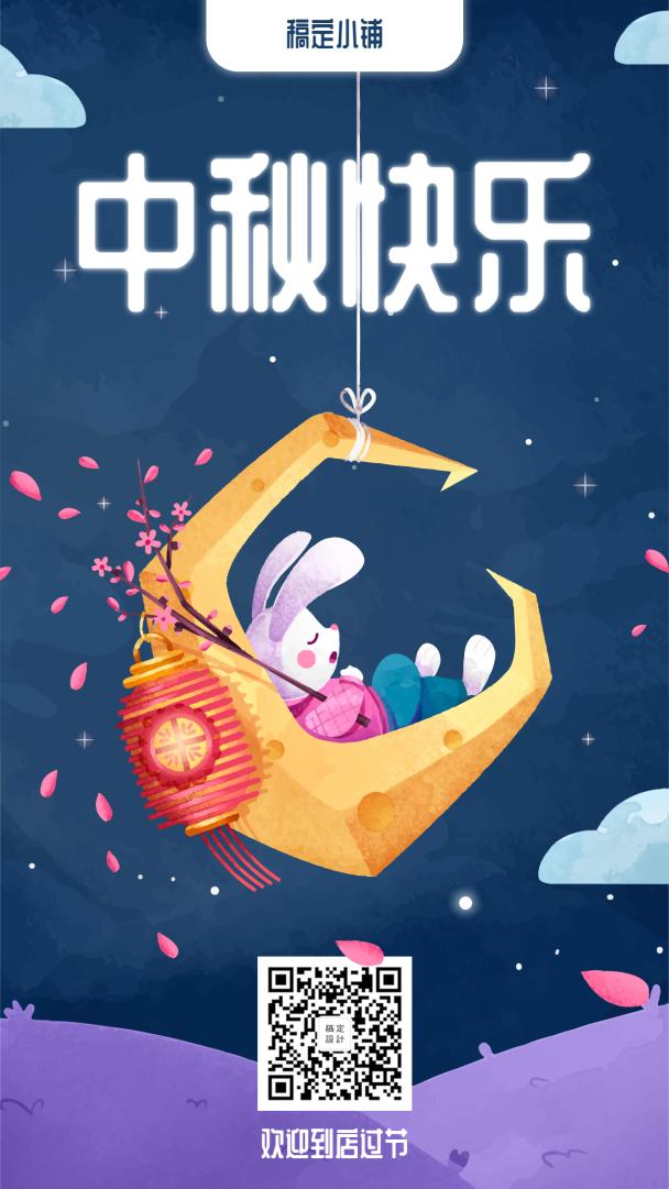 中秋祝福/月亮兔子/手绘海报