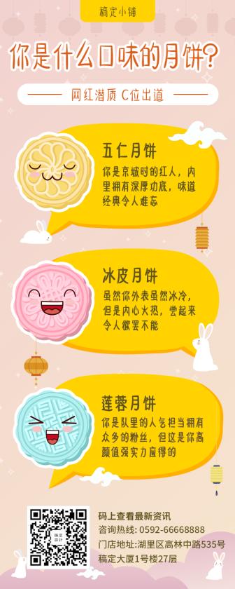 中秋节/月饼科普/创意手绘/营销长图