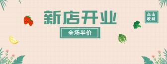 餐饮美食/新店开业促销/清新/美团外卖店招