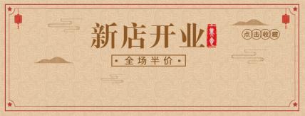 餐饮美食/新店开业/中国风/美团外卖店招