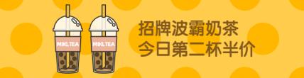 餐饮美食/奶茶促销/手绘/饿了么海报