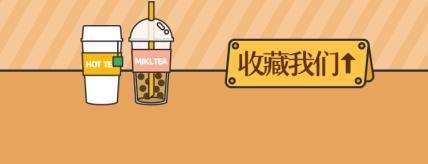 餐饮美食/奶茶促销/手绘/美团外卖店招