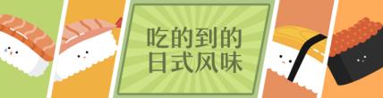 餐饮美食/日料寿司/手绘创意/饿了么海报