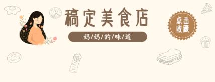餐饮美食/手绘文艺/美团外卖店招