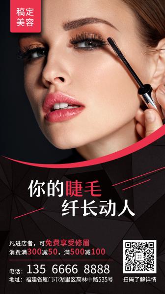 美容美妆/睫毛膏/奢华时尚/手机海报
