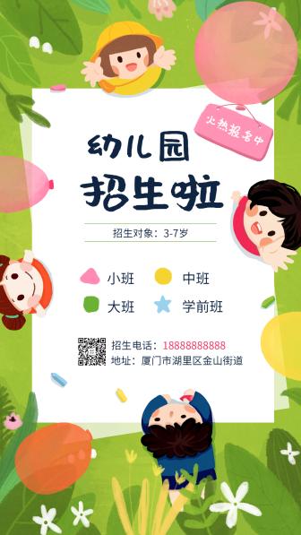 幼儿园招生/少儿培训手机海报