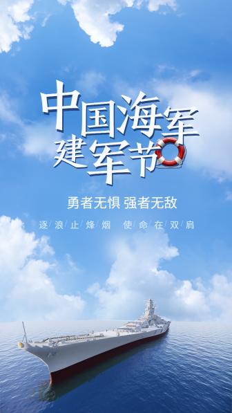 建军节大气手机海报