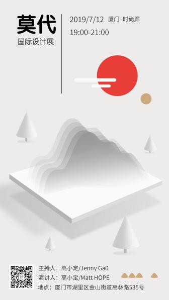 当代艺术国际设计展简约风手机海报