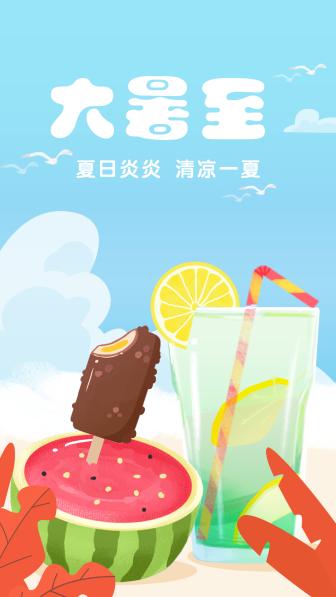 大暑至手机海报