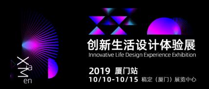 创新生活设计体验展科技风公众号首图