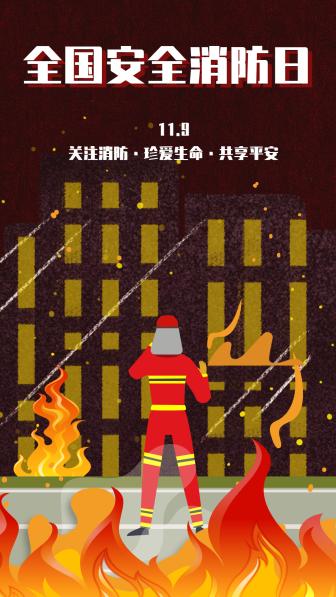 全国安全消防日手机海报