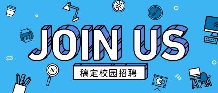 join us公众号招聘首图
