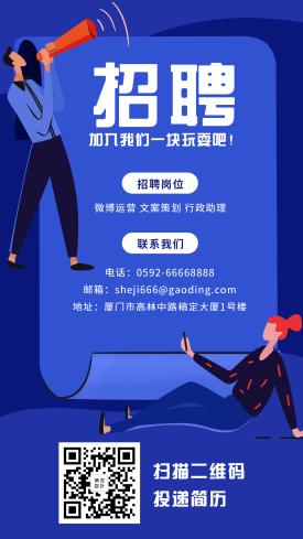 招聘手机海报
