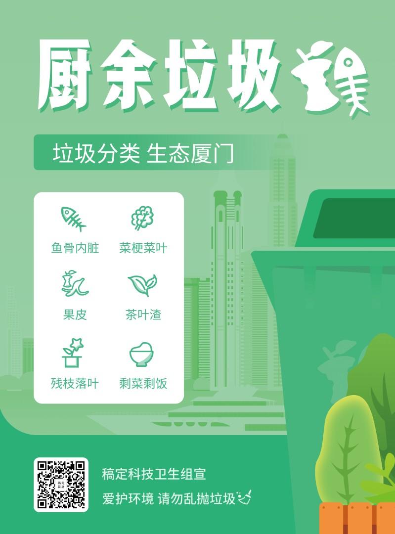厨余垃圾垃圾分类系列印刷海报