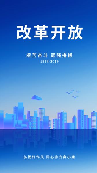 改革开放手机海报