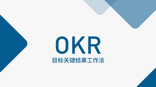 蓝色商务 OKR 绩效考核 PPT