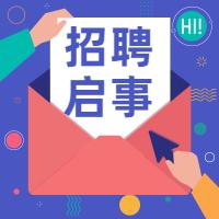 粉蓝邮件招聘公众号次图