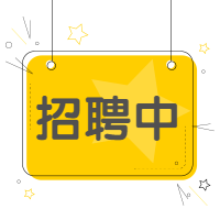 黄色简约招聘中公众号次图