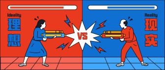 理想VS现实对比强烈进度条公众号首图