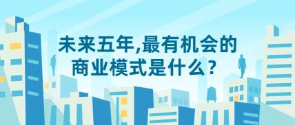 科技未来商业模式/房地产公众号首图