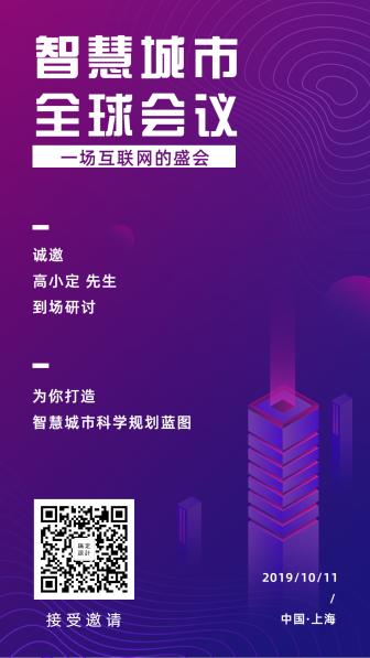 智慧城市互联网科技邀请函手机海报