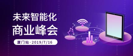 未来智能化商业峰会科技互联网公众号首图