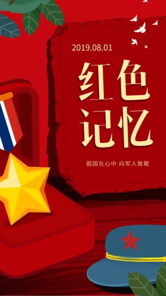 红色记忆手机海报