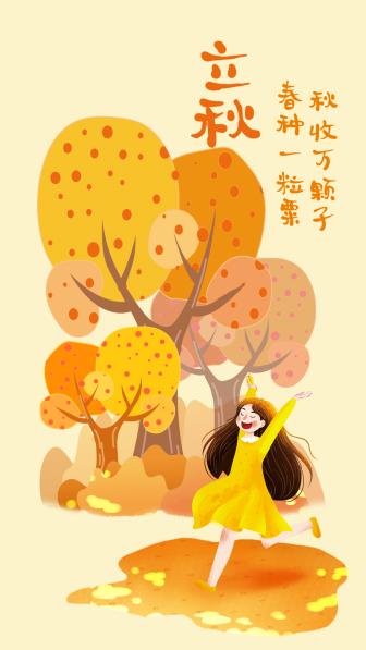 立秋插画手机海报